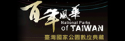 National Parks of Tainwan Digital Archive