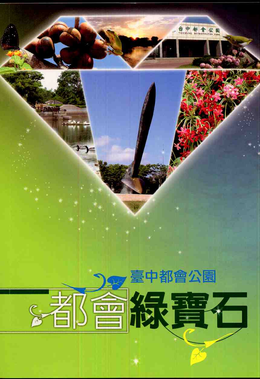 Taichung Metropolitan Park: a green gem in the city